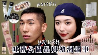 GRWM: 吐槽公關品part5之澳洲爛事 feat.王金|CindyH