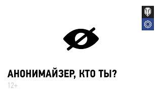 Анонимайзер, кто ты?