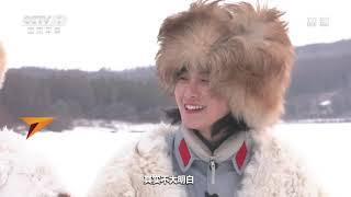 《军迷行天下》 20200122 春节特别节目 抗联密营24小时(上集)|军迷天下