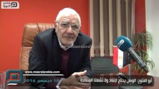 مصر العربية | أبو الفتوح: الوطن يحتاج لإنقاذ ولا تشغلنا المصالحة