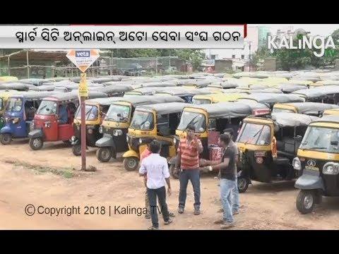 Hundreds of Auto-Rickshaws Gather to start  Online Service in Bhubaneswar