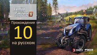 Farming Simulator 2015 прохождение 10 (готовим силос)