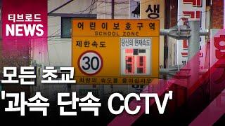 [서울] 스쿨존 과속 단속 CCTV...서울 '…