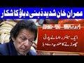 Breaking News: PTI Ki Bari Wicket Girnay Ka Khatra? - 23 June - Elections 2018 - Dunya News