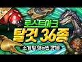 [로스트아크X겜톡] 탈것 36종 획득법 총정리
