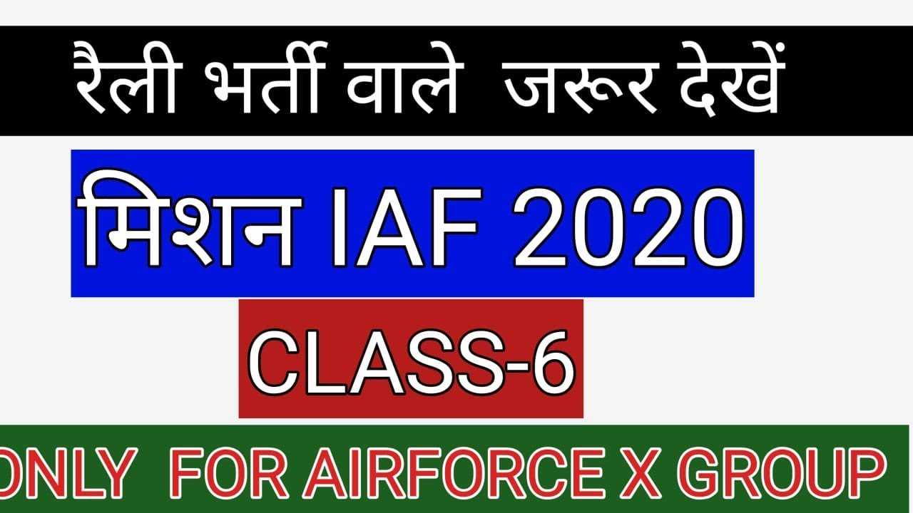 IAF रैली भर्ती 2020IAF रैली भर्तMISSION IAF CLASS-6 FOR AIRFORCE| NAVY (AA-SSR) | BY -ANKIT AWASTHI