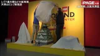 大阪でコテコテなレゴ公開へ──。大阪市港区に建設中の「レゴランド・デ...