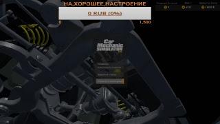 Car Mechanic Simulator 2015 ч.4