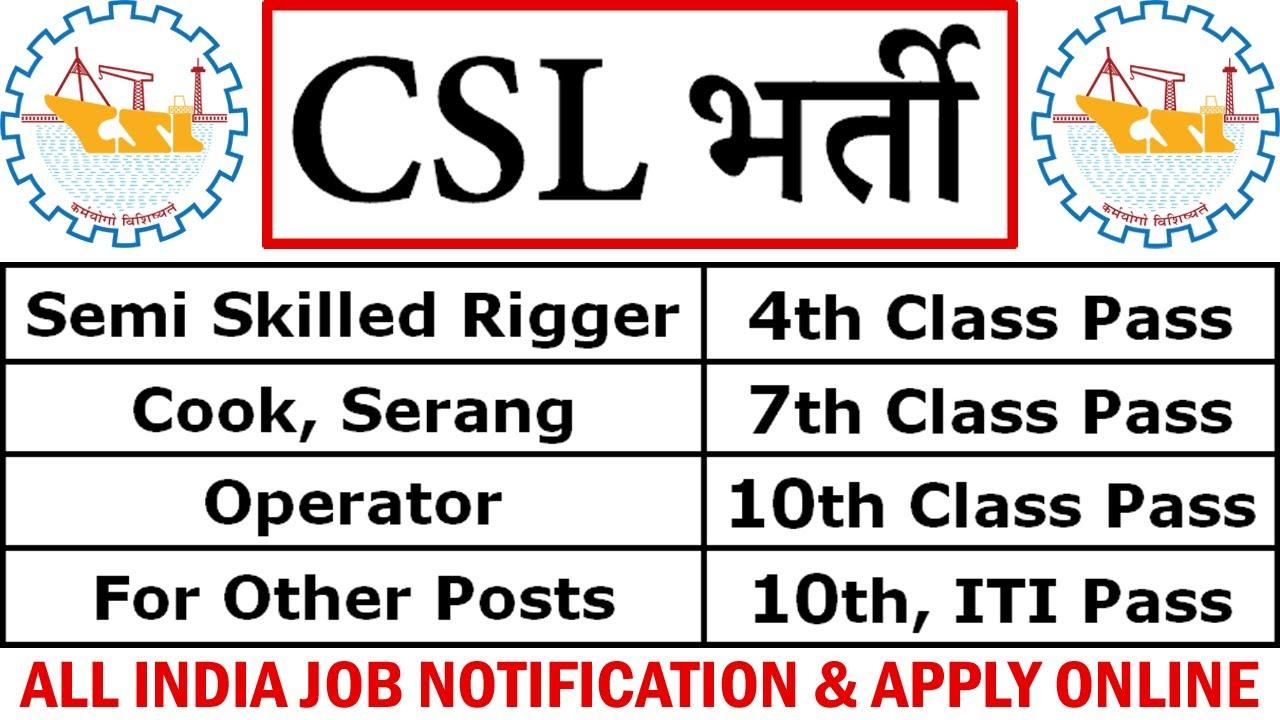 CSL Recruitment 2020 Notification Apply Online @ www.cochinshipyard.com