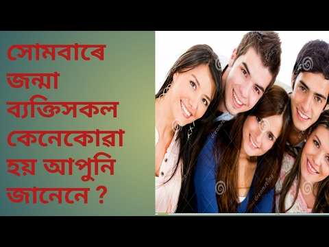 Assamese rashifal | know about Monday born people by ASTRO BRAHMA 01#