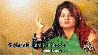 Abida Khanam - Ye Shan E Jilani - Islamic s