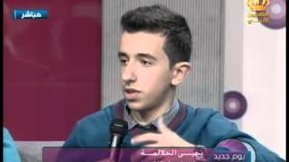Repeat youtube video يوم جديد - لقاء مجموعة من أعضاء نادي إبداع الكرك مع سمر غرايبة