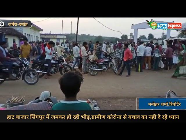 जबेरा-हाट बाजार सिंगपुर जमकर हो रही भीड़,ग्रामीण कोरोना से बचाव का नही दे रहे ध्यान