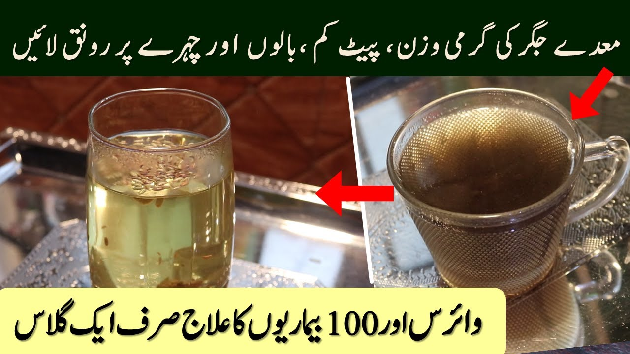 BOOST IMMUNITY & Weight Loss Drink And Maide Aur Jigar ki Garmi Ka ilaj And Glowing Skin