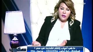 جيهان عفيفي عن اسباب انتشار الشذوذ الجنسي: التربية والسوشيال ميديا أول الأسباب
