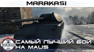 World of Tanks самый лучший бой на Maus, он порвал всех!(Герой этого боя показал на что способен Maus, он просто порвал всю команду врага! Советую покупать игры тут..., 2015-09-17T11:25:43.000Z)