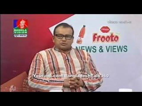 Banglavision Bangla Best Talk Show News & Views 25 July 2017 BD Online Bengali Talkshow Pr