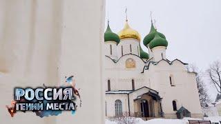 Золотое кольцо  Часть 1  Россия  Гений места