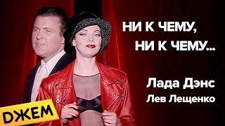 Лада Дэнс ft. Лев Лещенко - Ни к чему, ни к чему