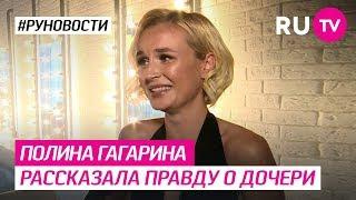 Полина Гагарина рассказала правду о дочери