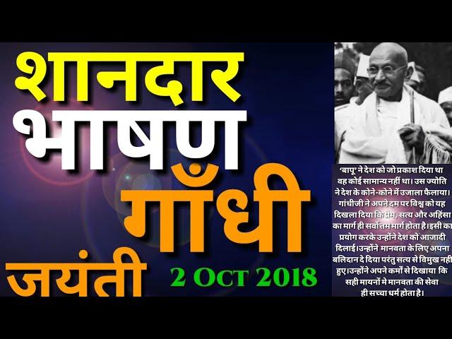 Gandhi Jayanti Par Bhashan | Mahatma Gandhi Speech In Hindi