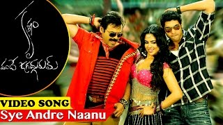 krishnam vande jagadgurum video songs sye andre naanu song rana nayanthara