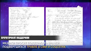 Новгородские врачи просят поддержки