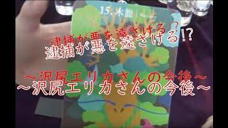 沢尻エリカ #麒麟がくる #川口春奈 リクエストありがとうございます。 今回は、合成麻薬MDMAの所持で逮捕されている沢尻エリカさんの今後を占...