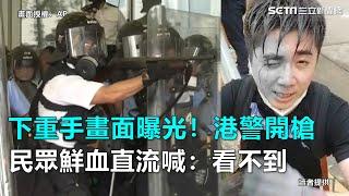 下重手畫面曝光!港警開槍 民眾鮮血直流喊:看不到 三立新聞網SETN.com thumbnail