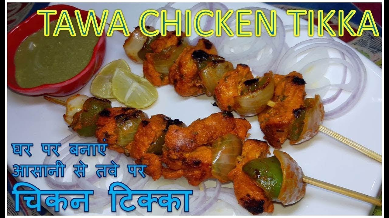 Chicken recipes now food junction chicken tikka recipes food junction chicken tikka recipes forumfinder Choice Image