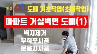 아파트 거실벽면 실크벽지 도배(1) - 기초작업(초배작…