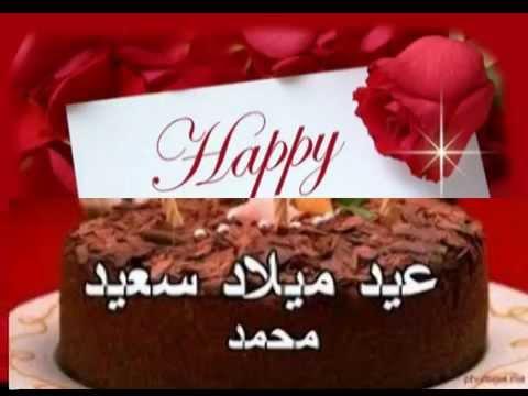 عيد ميلاد سعيد محمد 201 Youtube