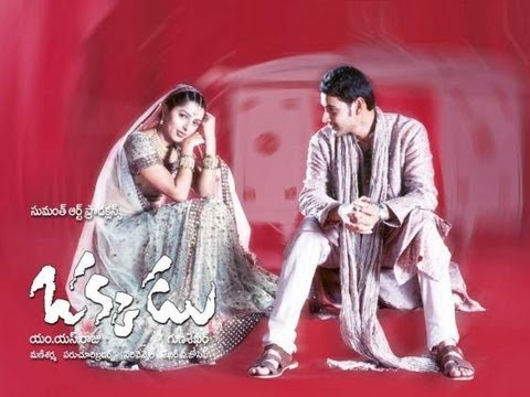 Okkadu Songs With Lyrics - Attarintiki Song