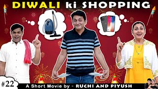 DIWALI KI SHOPPING | दिवाली की शॉपिंग | Short Movie | Family Comedy | Ruchi and Piyush