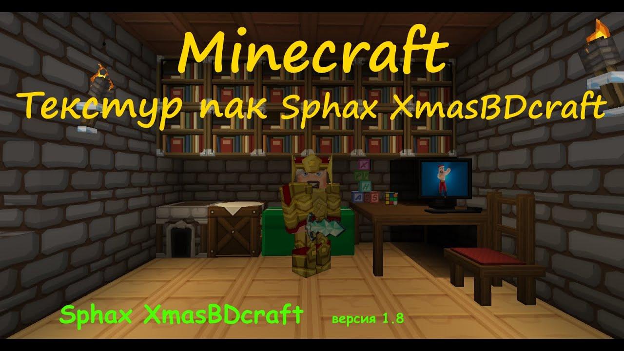 Скачать текстуры зимы на майнкрафт 1.7.2 sphax xmas