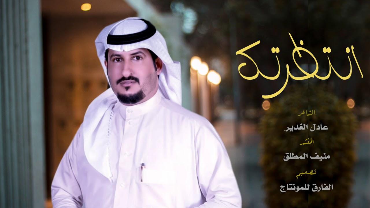 شيلة الانتظار كلمات الشاعر عادل الغدير اداء المنشد منيف المطلق 2020 Youtube