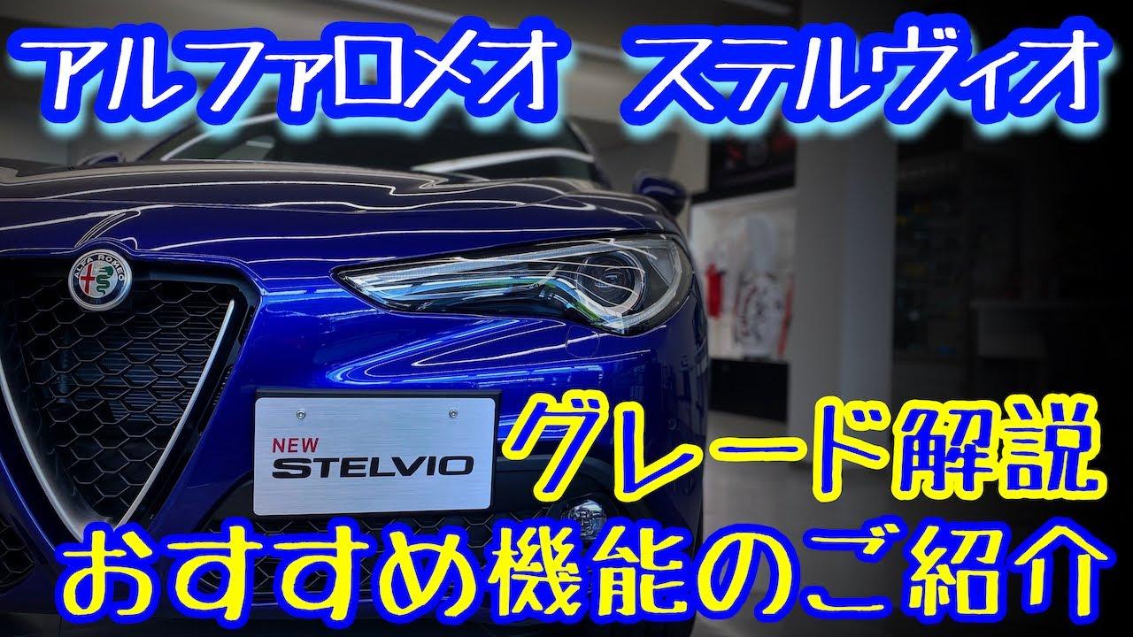 【車両紹介】アルファロメオ ステルヴィオ グレード解説、進化した運転支援システムについて!@アルファロメオ札幌東