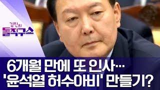 6개월 만에 또 인사…'윤석열 허수아비' 만들기? | 김진의 돌직구쇼