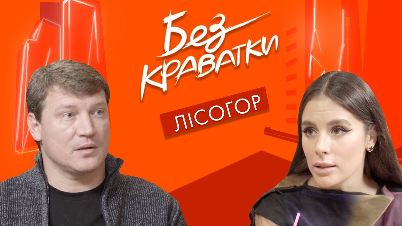 Без Краватки от 76 Выпуск  гість Олег Лісогор