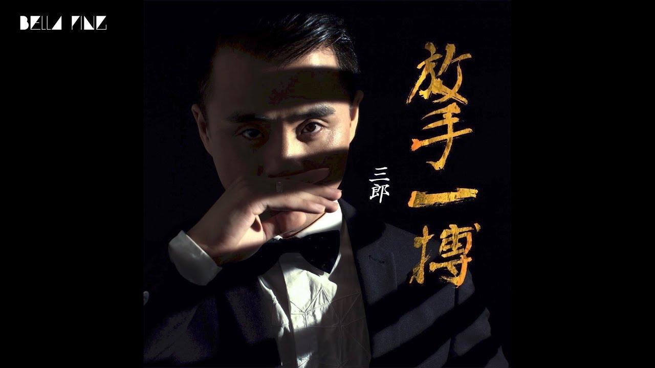 【HD】三郎 - 放手一搏 [歌詞字幕][完整高清音質] ♫ San Lang - Risk It All - YouTube