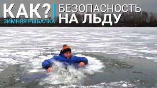 Что делать если провалился под лед Безопасность на зимней рыбалке