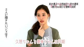 """優子から、暁子・優華に質問! """"これまでのノンノ撮影で一番楽しかった..."""