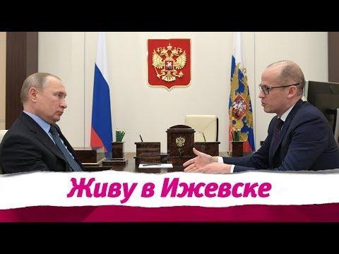 Живу в Ижевске 15.01.2019