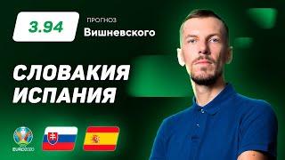 Словакия Испания Прогноз Вишневского