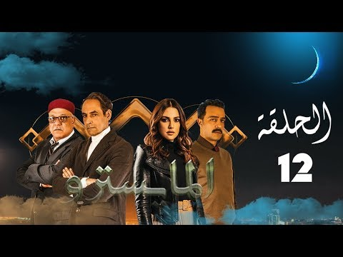 Maystro  (Algerie) Episode 12