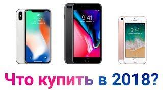 Какой iPhone выбрать в 2018 году, ЧТОБЫ НЕ ЖАЛЕТЬ!