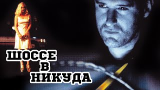 Шоссе в никуда (1996) «Lost Highway» - Трейлер (Trailer)
