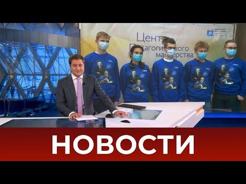 Выпуск новостей в 09:00 от 16.12.2020