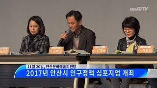 안산시, 2017년 인구정책 심포지엄 개최