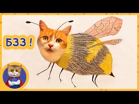 ПРАНКИ НАД РЫЖИКОМ и ЧЕЛЛЕНДЖИ для КОТОВ и СОБАК ! Пчелопранк